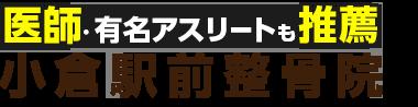 宇治市で整体なら「小倉駅前整骨院」 ロゴ